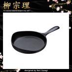 【ゾロ目の日クーポン】 柳宗理 南部鉄器 鉄製フライパン ミニパン プチパン