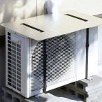 エアコン室外機用パネル 雪除け 節電 節約 冷房 暖房 カバー 屋根 西日除け SV-4007