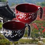 汁椀 山中塗 日本製 手付き汁椀 山中漆器 おしゃれ 取っ手つき お椀 桜柄 2色セット