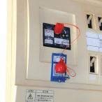 漏電遮断器 ブレーカー 電源遮断器 地震対策 火災防止 防災
