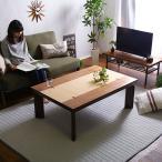 こたつ テーブル 長方形 おしゃれ 天板 木目 木製 フラットヒーター 薄型 コンパクトサイズ ひとり暮らし 1人暮らし 一人暮らし