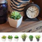 観葉植物 造花 インテリアグリーン 小さい ミニ おしゃれ 室内 フェイクグリーン
