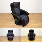 【5のつく日キャンペーン!ポイント5倍】 リクライニングチェアー ソファー 360度回転 イス 椅子 ソファ