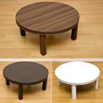 こたつテーブル 円形 丸型 ちゃぶ台