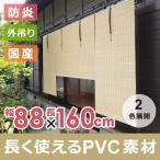 すだれ 屋外 おしゃれ 簾 耐久性 雨に強い 長持ち カビ対策 目隠し 風通し 設置 取り付け 簡単 ロールアップ 巻き上げ アジアン ロールスクリーン 日本製