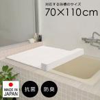 お風呂フタ 折り畳み 白 防カビ 70×110cm