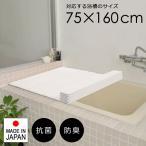風呂 ふた 蓋 折りたたみ 白 75×160cm用 風呂蓋 風呂フタ 浴槽蓋 日本製 国産 抗菌 防カビ カビ防止 ホワイト 折り畳み 折畳み