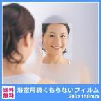 曇り止めフィルム 鏡 お風呂場 浴室 ミラー くもり止めシート 送料無料 ポイント消化