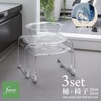 風呂椅子 風呂桶 3点セット アクリル おしゃれ バスチェア 高さ 20cm 25cm 座高 バスボウル 洗面器 高級感 厚み クリア 透明