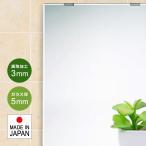 鏡 オーダーメイド ミラー 縦100-254mm 横100-254mm 壁掛 浴室 風呂場 リビング 玄関 オーダーミラー サイズオーダー 国産 日本製 錆び防止 サビ止め