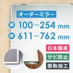 ミラー オーダーメイド 鏡 縦611-762mm 横100-254mm 壁掛 浴室 風呂場 リビング 玄関 オーダーミラー サイズオーダー 国産 日本製 錆び防止 サビ止め