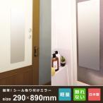 割れない鏡 ミラー 軽量 玄関 扉 ドア 壁 貼り付け