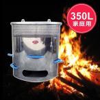 焼却炉 家庭用 業務用 自宅 庭 焚き火 焚火 たき火 ドラム缶 小型 ごみ焼却 焼却器 燃やす ゴミ