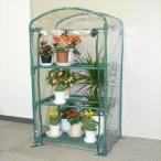 温室 ビニール温室 ビニールハウス 家庭用 植物 栽培 ガーデニング 小型温室 3段