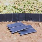 園芸用品 柵 ストッパー 家庭菜園 庭 ガーデン 枠 仕切り