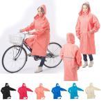 レインコート 自転車用 カッパ 雨合羽 レディース 女