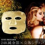 金箔エステ 金箔マスク 金箔パック 純金 日本製 高級 国産