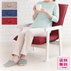 椅子 リクライニング チェア おしゃれ 北欧 一人用 ひじ掛け付き 木製 赤 レッド 青 ブルー