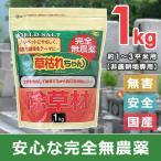 【ゾロ目の日クーポン】 除草剤 除草 庭 ペット 無害 安全 無農薬 強力 1kg