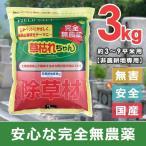 除草剤 強力 ペット 安全 無害 除草 庭 無農薬 3kg