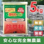 無農薬 除草材 「草枯れちゃん」 5kg