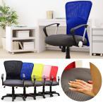 【5のつく日キャンペーン!ポイント5倍】 オフィスチェアー メッシュ 椅子 おしゃれ 赤 ピンク 緑 青 黒