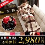 ショッピング着る毛布 着る毛布 フード付き かわいい オシャレ マイクロファイバー ふわふわ モコモコ 男女兼用 部屋着 冬 あったかい 温かい
