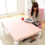 こたつテーブル 姫系 長方形 ピンク 猫脚 アンティーク フェミニン 姫 こたつ 机 テーブル 白 ホワイト
