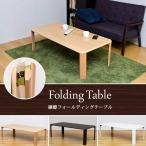 継脚フォールディングテーブル 木製 折りたたみテーブル 木目 ローテーブル