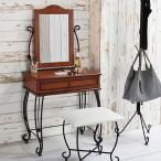 ドレッサー スツール付き 椅子つき アイアン 脚 アンティーク風 クラシック レトロ 鏡 ミラー 一人暮らし ワンルーム 新生活