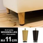 ソファ用木脚 単品 脚のみ 調整機能付き アジャスター 11cm