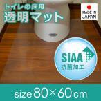 トイレマット 抗菌 ワイド 幅広 透明 ビニール クリア 80×60cm 厚み1mm 薄手 塩ビ 日本製 国産