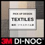 ダイノックシート レザー風 革 黒 赤 緑 ブラウン 茶色 白 ホワイト グレー 3M LE-2782 LE2782 LE-1551 LE1551 LE-1104 LE1104