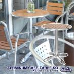ガーデンテーブル おしゃれ 円形 丸型 カフェテーブル ベランダ 屋上 庭 ガーデニング オープンカフェ レストラン テラス