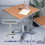ガーデンテーブル おしゃれ 正方形 ベランダ 屋上 庭 ガーデニング オープンカフェ レストラン テラス