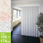 アコーディオンカーテン 間仕切り おしゃれ 150×174cm アコーディオンドア パネルドア DIY 伸縮式