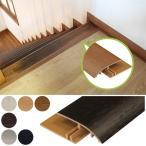 見切り材 段差用 階段 床材 木目 フロアタイル用
