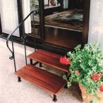 階段 2段 庭 縁側 手すり付き ステップ台 木製 軒下 踏み台