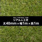 人工芝 1m
