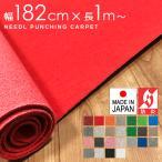 パンチカーペット 182cm巾 ロール状 防炎 日本製 赤 緑 青 黒 白 ピンク オレンジ 茶色 リックパンチ スタンダード