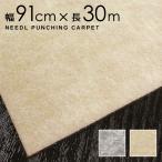 パンチカーペット 吸着 巾91cm 30m反 養生 カーペット 薄い 厚み 滑り止めつき ロール状 養生カーペット 養生材 リック吸着養生パンチ