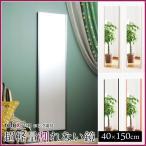 割れない鏡 全身 姿見 鏡 ミラー 軽量 軽い 持ち運び スタンドミラー 割れない 飛散防止 きれい くっきり 壁かけ 立て掛け 40×150