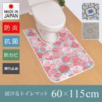 トイレマット 拭ける おしゃれ 北欧 バラ モロッカン 日本製 防炎 抗菌 カビ防止 すべり止め