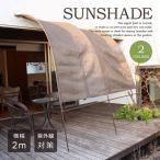 サンシェード 日除け 庭 ベランダ アーチ型 テント 撥水加工 UVカット 紫外線対策 日よけ オーニング 窓 おしゃれ