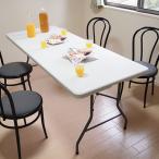 折りたたみテーブル 180cm 作業台 折り畳みテーブル 取っ手付き アウトドア 折畳みテーブル