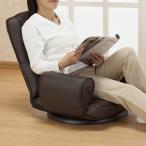 リクライニング 回転 肘付き 座椅子 回転座椅子 回転椅子 ロータイプ 肘付き座椅子 ダイニングチェア