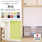 ロールスクリーン オーダー 日本 国産 ロールカーテン