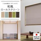【最大1000円OFF!クーポン配布中】 ロールスクリーン 和風 仕切り 窓 部屋