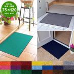 玄関マット 吸水 ラグ 75×120cm 無地 シンプル カラー 玄関 屋外 屋内 洗える 床材 滑り止め