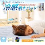 【ゾロ目の日クーポン】 ひんやりシーツ 冷感パッド 涼しい 敷き布団 熱帯夜対策 寝具